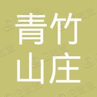 福建省武夷山青竹山庄有限公司
