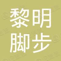 北京黎明脚步科技有限公司