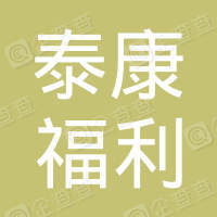 广东泰康福利院有限公司