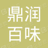 鼎润百味(北京)食品有限公司