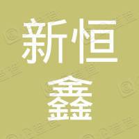 辛集市新恒鑫饲料有限公司