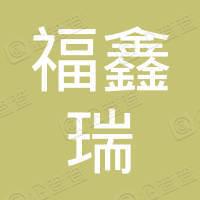 陕西福鑫瑞机械租赁有限公司