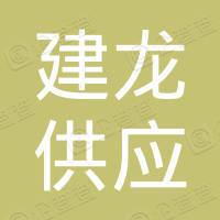 海南建龙供应链管理有限公司