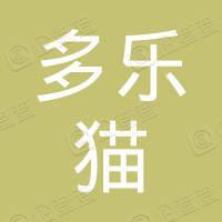 南京多乐猫网络科技有限公司