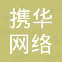 杭州携华网络科技有限公司成都分公司