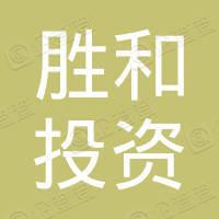 上海胜和投资集团有限公司