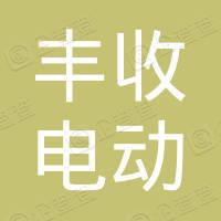德江县丰收电动三轮车