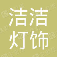 京山市洁洁灯饰店