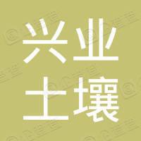 广东兴业土壤改良基金管理有限公司
