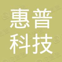 惠普科技(上海)有限公司