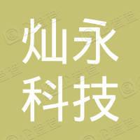 赣州市灿永科技有限公司