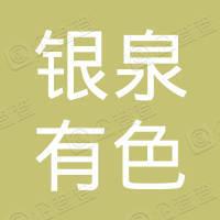 贵州银泉有色合金有限公司