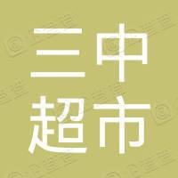 桂阳三中超市粉店
