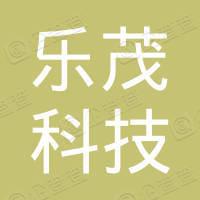 乐茂(北京)科技发展有限公司