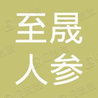 新宾满族自治县至晟人参加工厂