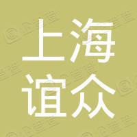 上海谊众药业股份有限公司