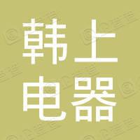 滁州韩上电器有限公司