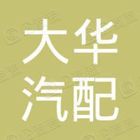 南通大华汽配有限公司