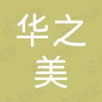 兖州华美农业科技发展股份有限公司