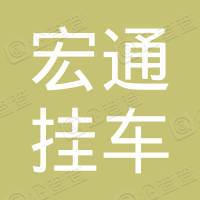 湖南省宏通挂车制造有限公司