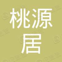 桃源居(重庆)房地产开发有限公司