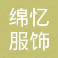上海绵忆服饰有限公司
