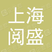 上海阅盛金属材料有限公司