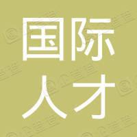中国国际人才开发中心第二人力资源部
