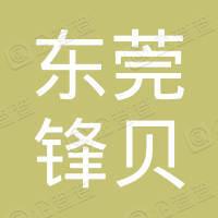 东莞市锋贝电子科技有限公司
