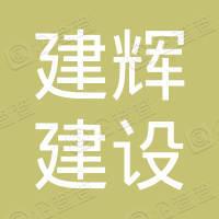 杭州建辉建设工程有限公司
