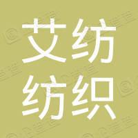 上海艾纺纺织品有限公司