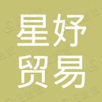 上海星妤贸易有限公司