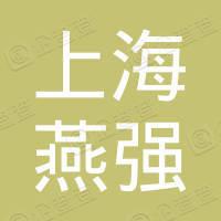 上海燕强汽车销售有限公司
