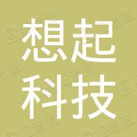 上海想起科技有限公司