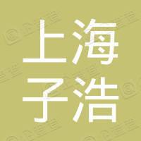 上海子浩农副产品配送服务有限公司