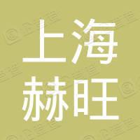 上海赫旺包装材料有限公司