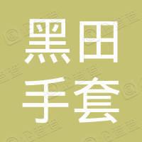 上海黑田手套有限公司