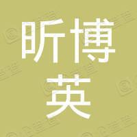 辛集市昕博英饲料科技有限公司