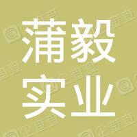 上海蒲毅实业有限公司