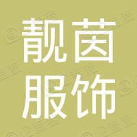 上海靓茵服饰有限公司黄浦分公司
