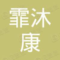 上海霏沐康贸易有限公司