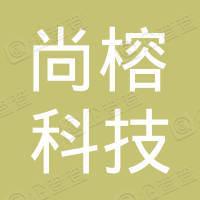 尚榕科技(上海)有限公司
