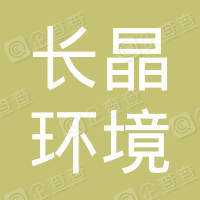 上海长晶环境科技有限公司