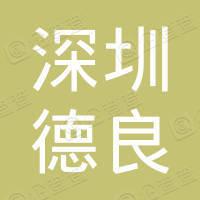 深圳市德良广告装饰工程有限公司