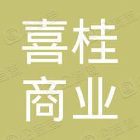 上海喜桂商业管理有限公司