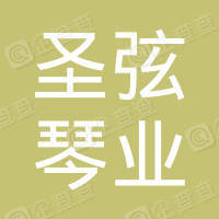 上海圣弦琴业有限公司闵行经营部
