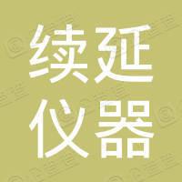 上海续延仪器有限公司