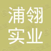上海浦翎实业有限公司
