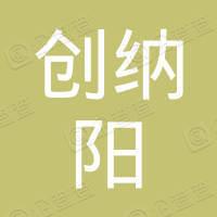 上海创纳阳商务信息咨询中心