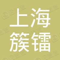 上海簇镭生物科技中心(有限合伙)